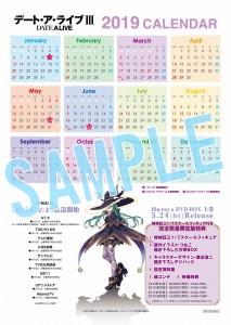 カレンダー下敷きB